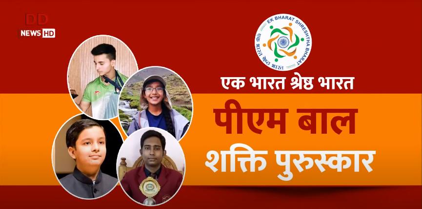 एक भारत श्रेष्ठ भारत - पीएम बाल शक्ति पुरस्कार