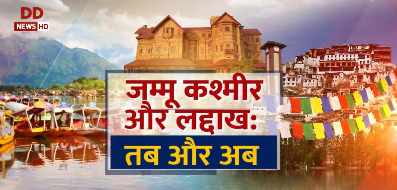 जम्मू-कश्मीर और लद्दाख: तब और अब : जानिए अगस्त, 2019 के बाद से अब तक जम्मू-कश्मीर में क्या-क्या बदला