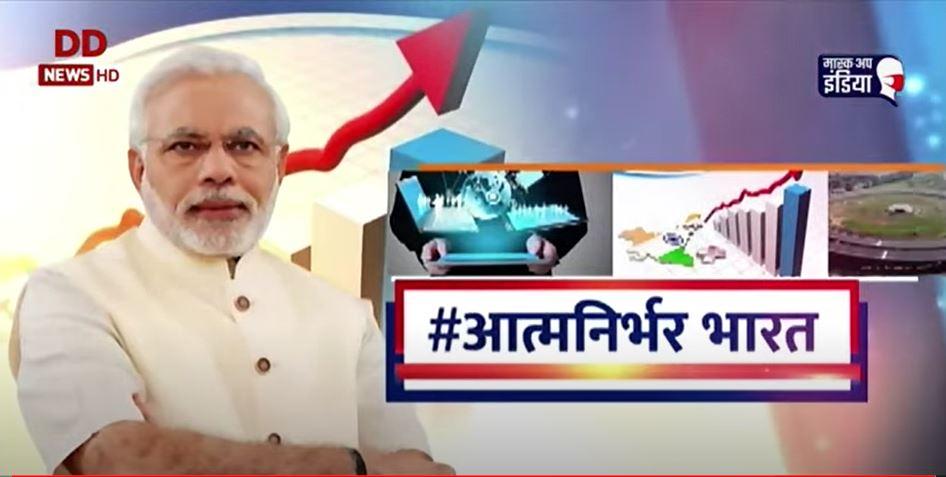 आत्मनिर्भर भारत : प्रधानमंत्री जनऔषधि परियोजना
