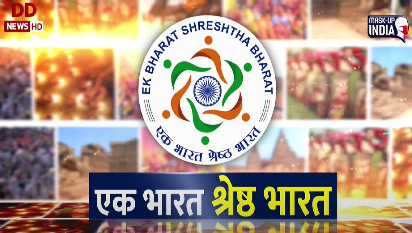 एक भारत श्रेष्ठ भारत: आज भी हमारे लिए कैसे प्रेरणादायक है छत्रपति शिवाजी महाराज का व्यक्तित्व और उनका शासनकाल