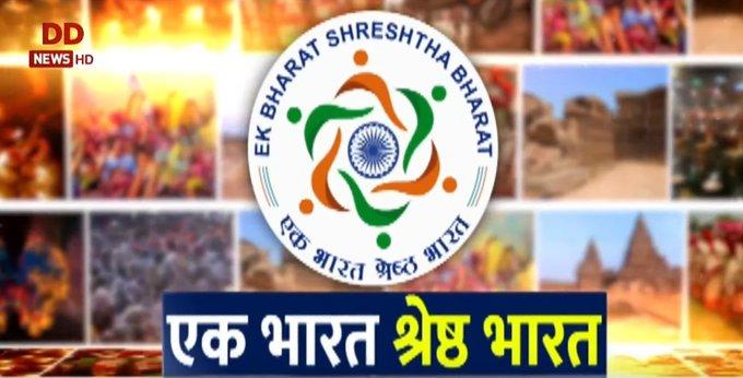 एक भारत, श्रेष्ठ भारत   21.02.2020