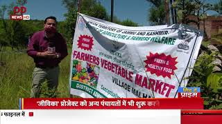 जम्मू कश्मीर के उधमपुर जिले में  'जीविका प्रोजेक्ट' किसानों के लिए बना वरदान