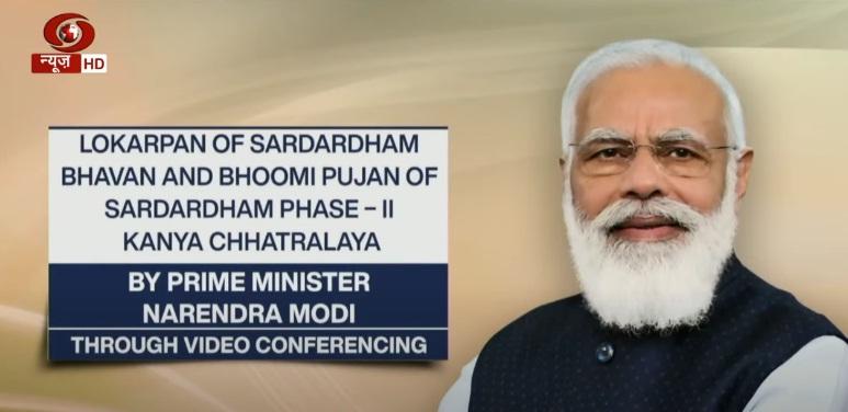 PM Modi performs the Lokarpan of Sardardham Bhavan and Bhoomi Pujan of Sardardham Phase – II Kanya Chhatralaya