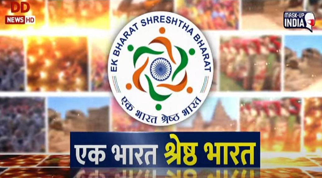 एक भारत श्रेष्ठ भारत | 20.12.2020