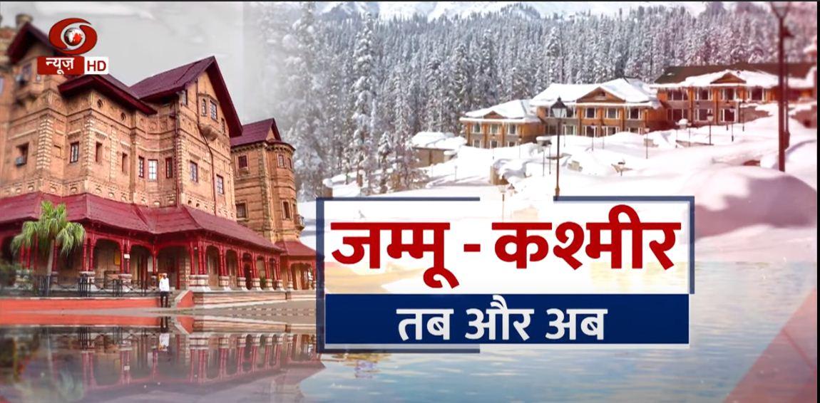 जम्मू-कश्मीर, तब और अब: केंद्र शासित प्रदेश बनने के बाद बदल रहा है जम्मू-कश्मीर