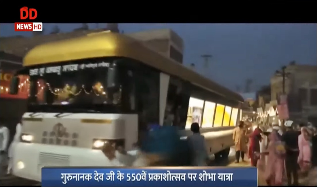 16.10.2019  गुरुनानक देव जी की शोभायात्रा पंजाब के मुक्तसर पहुंची