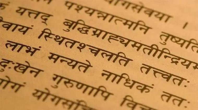 World Sanskrit Day being celebrated today