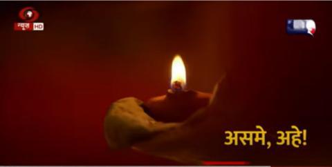 नए वर्ष का स्वागत गीत 'असमिया गीत' की संस्कृत में प्रस्तुति दीपशिखा शर्मा द्वारा