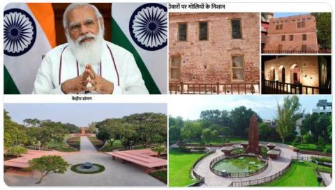 प्रधानमंत्री 28 अगस्त को जलियांवाला बाग स्मारक के पुनर्निर्मित परिसर को राष्ट्र को समर्पित करेंगे