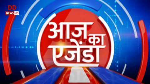 आज का एजेंडा: दिनभर की अहम ख़बरों पर विस्तार से चर्चा