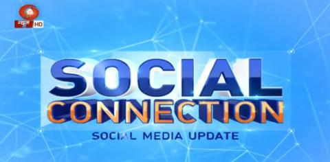 Social Connection: Updates from virtual world | 1/8/2019