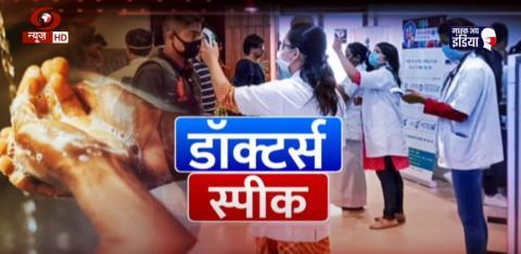 डॉक्टर्स स्पीक: कोविड-19 और टीकाकरण पर विशेषज्ञ डॉक्टरों के साथ चर्चा