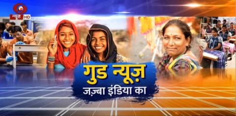 विशेष कार्यक्रम: गुड न्यूज़ जज़्बा इंडिया का