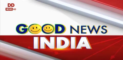 सकारात्मक और प्रेरणादायी ख़बरों का विशेष साप्ताहिक कार्यक्रम 'गुड न्यूज़ इंडिया'