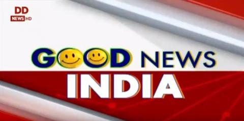Good News India: जानें देश में चल रही सकारात्मक ख़बरें