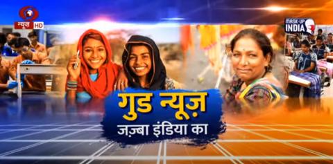 गुड न्यूज़ - जज़्बा इंडिया काः आम लोगों की हिम्मत और हौंसलों की ख़ास कहानियां
