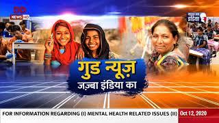 विशेष कार्यक्रम 'गुड न्यूज़-जज़्बा इंडिया का'