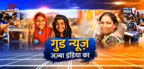 गुड न्यूज़-जज़्बा इंडिया काः आम लोगों की हिम्मत और हौसले की ख़ास कहानियां