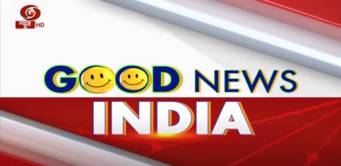 विशेष कार्यक्रम गुड न्यूज इंडिया की सकारात्मक ख़बरें