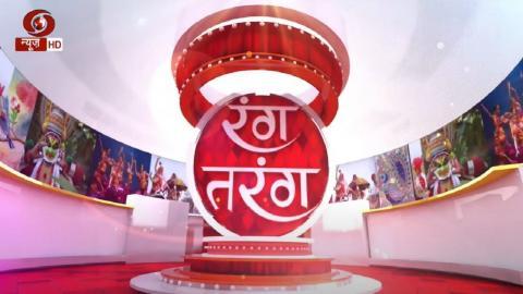 रंग तरंग: कला, संस्कृति और मनोरंजन आधारित विशेष कार्यक्रम
