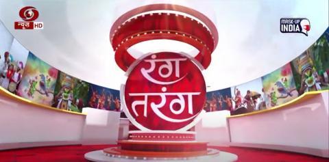 कला, संस्कृति और मनोरंजन से जुड़ी विभिन्न ख़बरों का विशेष शो 'रंग-तरंग'