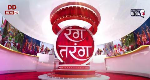 कला, संस्कृति और मनोरंजन आधारित विशेष कार्यक्रम 'रंग तरंग' | 21.02.2021