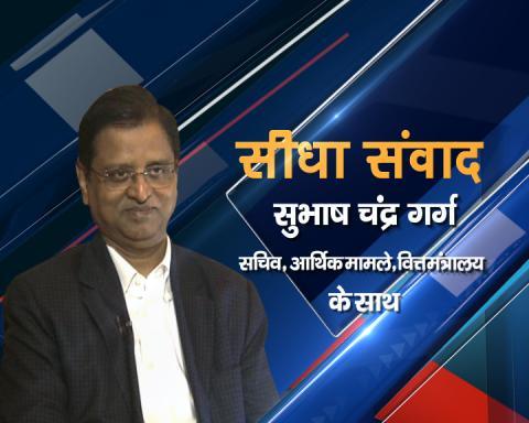 सीधा संवाद: सुभाष चंद्र गर्ग, सचिव, आर्थिक मामले, वित्त मंत्रालय के साथ ख़ास बातचीत | 12/11/2017