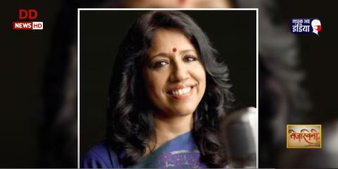 तेजस्विनीः मशहूर पार्श्व गायिका कविता कृष्णमूर्ति सुब्रह्मण्यम से ख़ास बातचीत