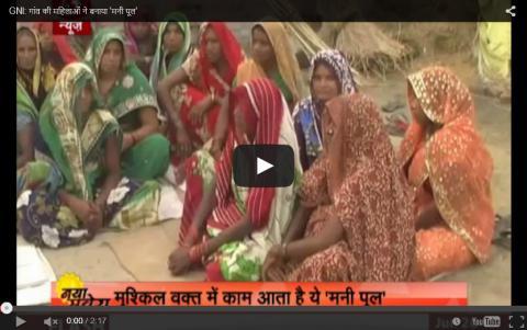 GNI: गांव की महिलाओं ने बनाया 'मनी पूल'