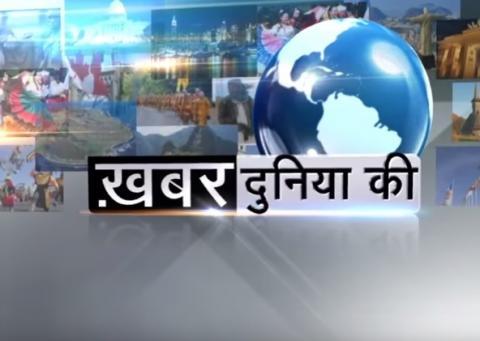 Watch Khabar Duniya Ki for news from around the globe