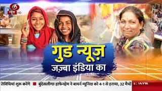 'गुड न्यूज़ जज़्बा इंडिया का - आम लोगों की हिम्मत और हौसले की ख़ास कहानियां