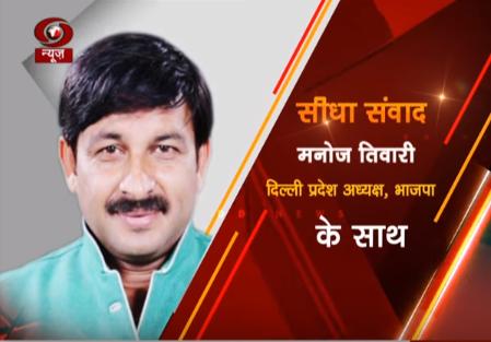 Seedha Samvad: Special Interaction with Manoj Tiwari, Delhi BJP President