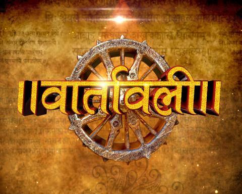 VAARTAVALI: Weekly Sanskrit Magazine | 01/07/2017