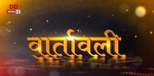 Vaartavali: Weekly Sanskrit Magazine