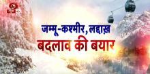 जम्मू - कश्मीर, लद्दाख बदलाव की बयार  27.02.2020
