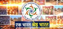 Ek Bharat Shrestha Bharat   11.02.2020   एक भारत श्रेष्ठ भारत का व्यापक आध्यात्मिक स्वरुप
