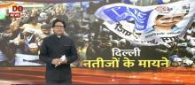 DO TOOK | दिल्ली चुनाव के नतीजों के मायने