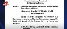 जम्मू-कश्मीर में व्यापारिक गतिविधियों को बढ़ावा देने के लिए समिति गठित