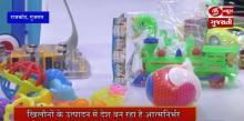 आत्मनिर्भर भारत : गुजरात के राजकोट में बनाए जा रहे 160 से अधिक प्रकार के खिलौने
