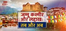 जम्मू-कश्मीर और लद्दाख, तब और अब: लद्दाख के केंद्र शासित प्रदेश बनने से उद्योगों और निवेशों के नए दरवाज़े खुले