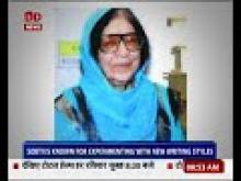 Krishna Sobti gets Jnanpith Award for her contribution to Hindi literature