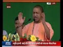 UP CM Yogi Adityanath addresses gathering in Amethi, UP