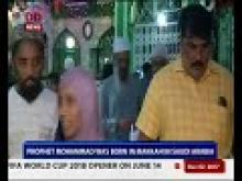 Eid Milad-un-Nabi is being celebrated with religious fervour