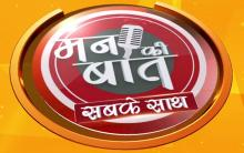 Special Programme 'Mann Ki Baat - Sabke Sath'