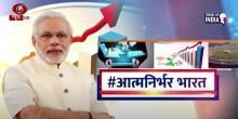 आत्मनिर्भर भारत : मैरीटाइम इंडिया समिट-2021