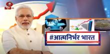 आत्मनिर्भर भारत : ''प्रधानमंत्री कृषि संपदा योजना''
