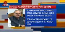 12.09.2019 | J&K: Special market intervention price scheme