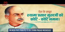 PM pays tribute to Dr. Syama Prasad Mookerjee on his birth anniversary today