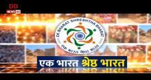 सांस्कृतिक विरासतों का विशेष कार्यक्रम 'एक भारत श्रेष्ठ भारत'