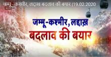 जम्मू-कश्मीर, लद्दाख बदलाव की बयार   21.02.2020